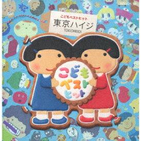 【新品】【CD】東京ハイジ こどもベストヒット はみがきのうた・ボウロのうた・おばけのホットケーキ み〜んなはいってる! 東京ハイジ