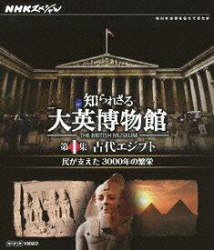 【新品】【ブルーレイ】NHK VIDEO::NHKスペシャル 知られざる大英博物館 第1集 古代エジプト 民が支えた3000年の繁栄 (ドキュメンタリー)