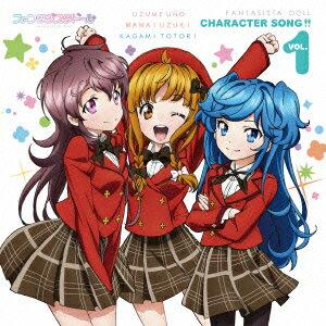 【新品】【CD】ファンタジスタドール Character Song!! vol.1 (鵜野うずめ、羽月まない、戸取かがみ) 鵜野うずめ(CV:大橋彩香)