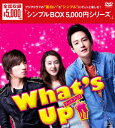 【新品】【DVD】What's Up(ワッツ・アップ) DVD−BOX イム・ジュファン