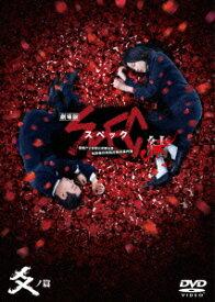 【新品】【DVD】劇場版SPEC〜結〜爻ノ篇 スタンダード・エディション 戸田恵梨香