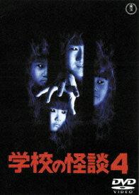 【新品】【DVD】学校の怪談4 豊田眞唯