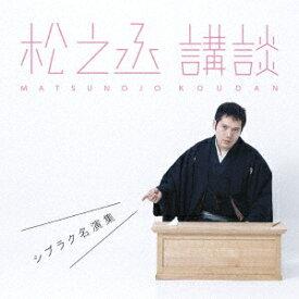 【新品】【CD】松之丞 講談 −シブラク名演集− 神田松之丞