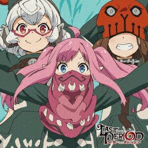 【新品】【CD】TVアニメ「ラストピリオド −終わりなき螺旋の物語−」エンディングテーマ::ワイズマンのテーマ ワイズマン