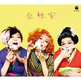 【新品】【CD】化粧室 星屑スキャット