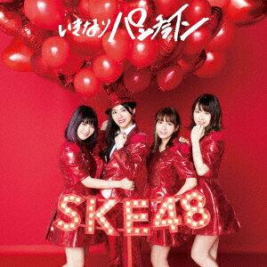 【新品】【CD】いきなりパンチライン SKE48