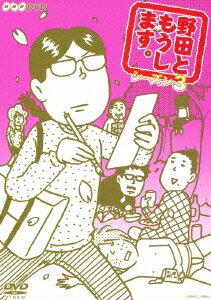 【新品】【DVD】NHK DVD::野田ともうします。シーズン3 江口のりこ