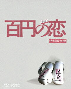 【新品】【ブルーレイ】百円の恋 特別限定版 安藤サクラ
