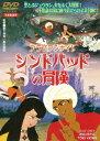 【新品】【DVD】アラビアンナイト シンドバッドの冒険 木下秀雄(シンドバッド)