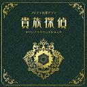 【新品】【CD】フジテレビ系ドラマ 貴族探偵 オリジナルサウンドトラック 末廣健一郎