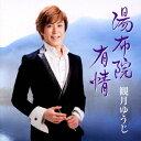 【新品】【CD】湯布院有情 観月ゆうじ