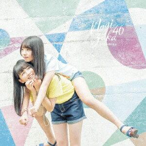 【新品】【CD】逃げ水 乃木坂46