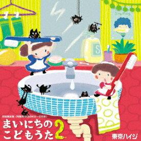 【新品】【CD】東京ハイジ まいにちのこどもうた2 あそべる!おどれる!キュートな子育てソング ムシバイキンたいそうつき 東京ハイジ