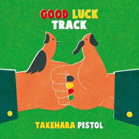 【新品】【CD】GOOD LUCK TRACK 竹原ピストル