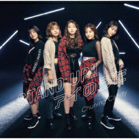【CD】STAND UP!!/アイのうた Chuning Candy