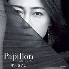 【CD】パピヨン−ボヘミアン・ラプソディ− 氷川きよし