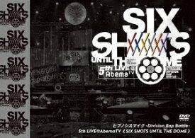 【新品】【DVD】ヒプノシスマイク−Division Rap Battle−5th LIVE@AbemaTV≪SIX SHOTS UNTIL THE DOME≫ (V.A.)