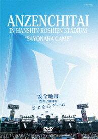 【DVD】安全地帯 IN 甲子園球場 「さよならゲーム」 安全地帯