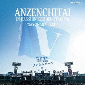 【新品】【CD】安全地帯 IN 甲子園球場 「さよならゲーム」 安全地帯