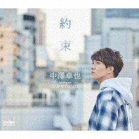 【新品】【CD】約束 c/w 泣かせたいひと 中澤卓也