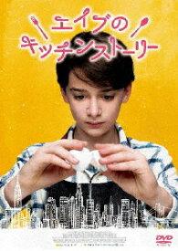 【新品】【DVD】エイブのキッチンストーリー ノア・シュナップ