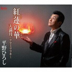 【新品】【CD】紅蓮の華/天満月〜アマミツツキ〜 平野ひろし