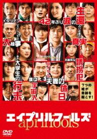 【新品】【DVD】エイプリルフールズ 戸田恵梨香
