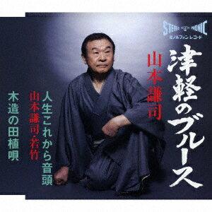 【新品】【CD】津軽のブルース/人生これから音頭/木造の田植唄 山本謙司