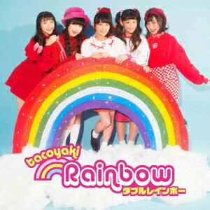 【新品】【CD】ダブルレインボー たこやきレインボー