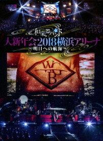 【新品】【ブルーレイ】和楽器バンド 大新年会2018 横浜アリーナ 〜明日への航海〜 和楽器バンド