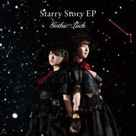 【新品】【CD】Starry Story EP Gothic × Luck