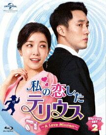 【新品】【ブルーレイ】私の恋したテリウス〜A Love Mission〜Blu−ray−SET2 ソ・ジソブ