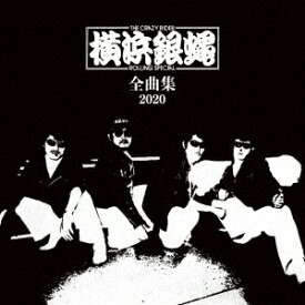【CD】T.C.R.横浜銀蝿R.S. 全曲集 2020 T.C.R.横浜銀蝿R.S.
