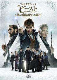【新品】【DVD】ファンタスティック・ビーストと黒い魔法使いの誕生 エディ・レッドメイン