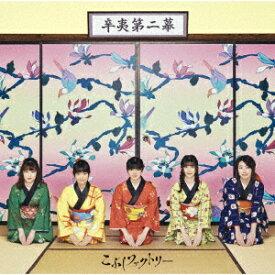 【CD】辛夷第二幕 こぶしファクトリー