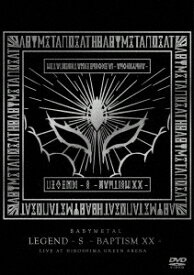 【新品】【DVD】LEGEND − S − BAPTISM XX − LIVE AT HIROSHIMA GREEN ARENA BABYMETAL