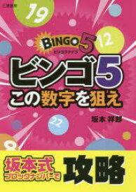【中古】【古本】ビンゴ5この数字を狙え 坂本式ブロックナンバーで攻略 三恵書房 坂本祥郎/著【趣味 ギャンブル 宝くじ】