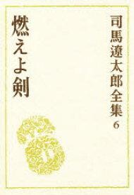 【新品】【本】司馬遼太郎全集 6 燃えよ剣 司馬遼太郎/〔著〕