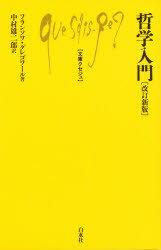 【新品】【本】哲学入門 フランソワ・グレゴワール/著 中村雄二郎/訳