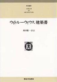 【新品】【本】ウィトルーウィウス建築書 普及版 ウィトルーウィウス/〔著〕 森田慶一/訳註