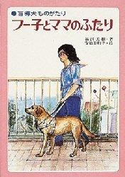 【新品】【本】フー子とママのふたり 盲導犬ものがたり 福沢美和/著 安徳美和子/絵