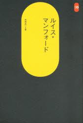 【新品】【本】ルイス・マンフォード 木原武一/著