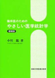 臨床医のためのやさしい医学統計学 小川竜/著