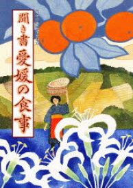 【新品】【本】日本の食生活全集 38 聞き書 愛媛の食事 「日本の食生活全集