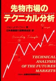 【新品】【本】先物市場のテクニカル分析 ジョン・J・マーフィー/著 日本興業銀行国際資金部/訳