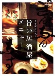 【新品】【本】男子厨房に入る 旨い居酒屋メニュー