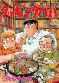 【新品】【本】クッキングパパ 88 うえやまとち/著