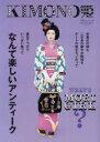 【新品】【本】KIMONO姫 9