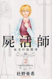 【新品】【本】屍活師 女王の法医学 2 杜野亜希/著
