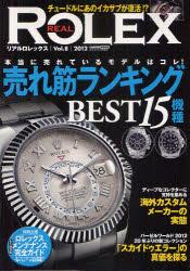 【新品】【本】リアルロレックス Vol.8(2012) 本当に売れているモデルはコレ!売れ筋ランキングベスト15機種